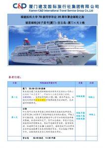 thumbnail of cruise-v2